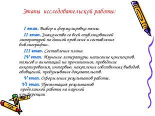 Этапы исследовательской работы:  I этап. Выбор и формулировка темы.