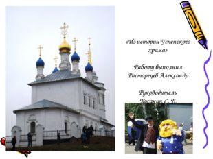 «Из истории Успенского храма» Работу выполнил Расторгуев Александр Руководите