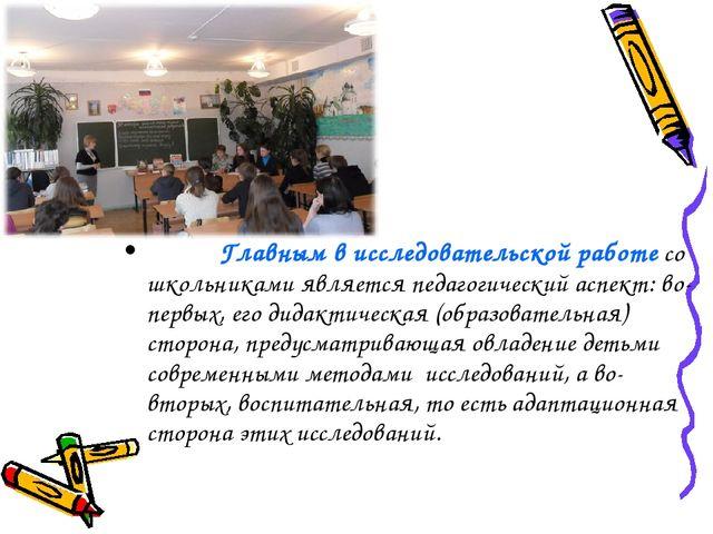 Главным в исследовательской работе со школьниками является педаго...