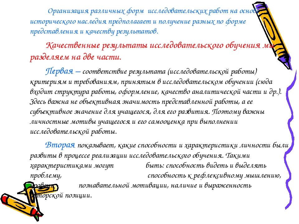 Организация различных форм исследовательских работ на основе историческ...