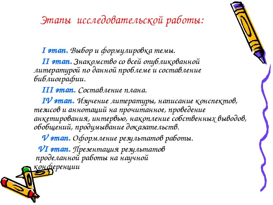 Этапы исследовательской работы:  I этап. Выбор и формулировка темы. ...