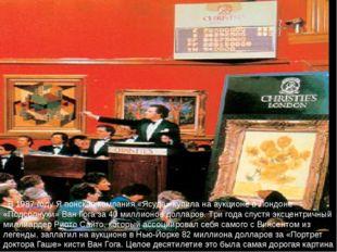 . В 1987 году Я понская компания «Ясуда» купила на аукционе в Лондоне «Подсол