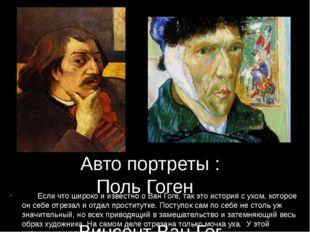 . Авто портреты : Поль Гоген Винсент Ван Гог Если что широко и известно о Ва
