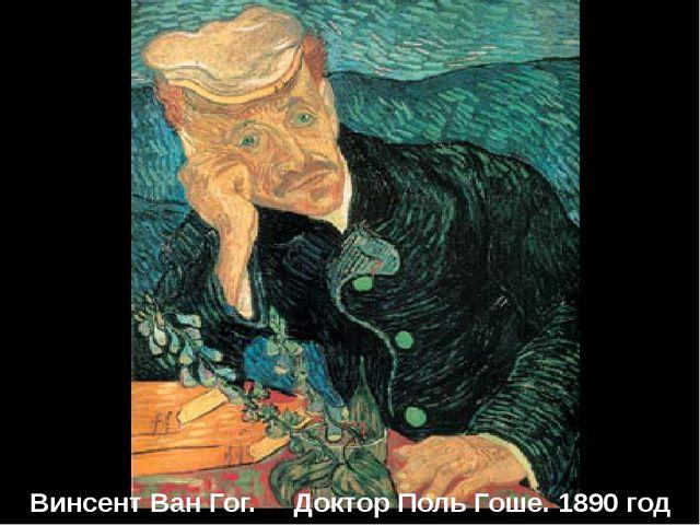 Винсент Ван Гог. Доктор Поль Гоше. 1890 год Он уезжает в Сен-Реми-де-Прованс,...