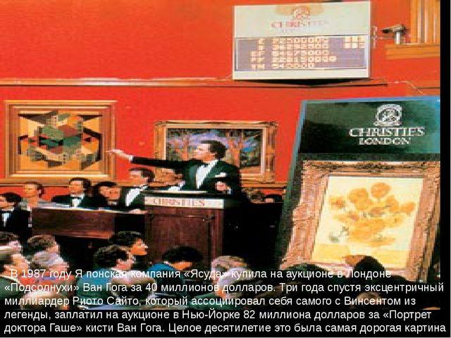. В 1987 году Я понская компания «Ясуда» купила на аукционе в Лондоне «Подсол...