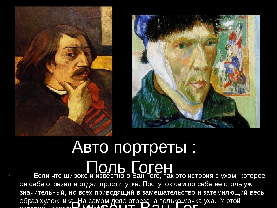 . Авто портреты : Поль Гоген Винсент Ван Гог Если что широко и известно о Ва...