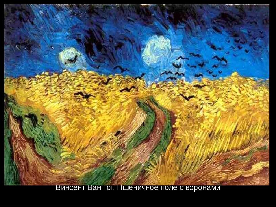 Винсент Ван Гог. Пшеничное поле с воронами Никогда Ван Гог не писал картин пр...