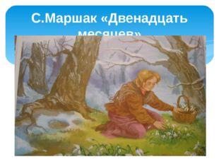 С.Маршак «Двенадцать месяцев»