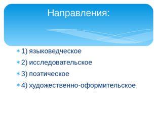 1)языковедческое 2)исследовательское 3)поэтическое 4)художественно-оформи