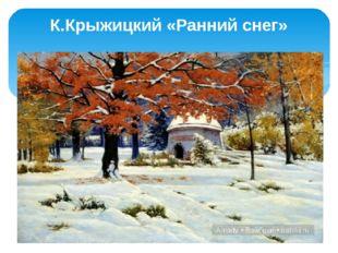 К.Крыжицкий «Ранний снег»