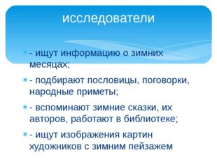 - ищут информацию о зимних месяцах; - подбирают пословицы, поговорки, народны