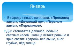 В народе январь величали: «Просинец зимы», «Двуликий яр», «Перелом зимы», «П