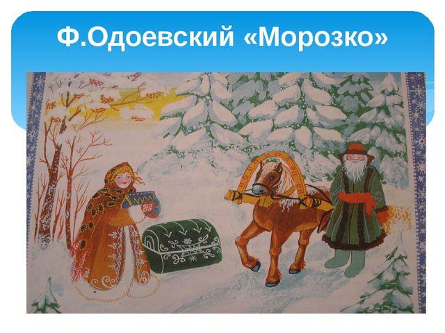 Ф.Одоевский «Морозко»