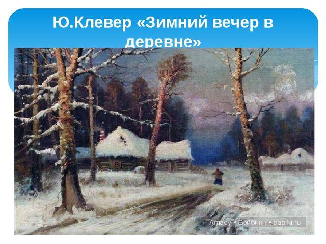 Ю.Клевер «Зимний вечер в деревне»