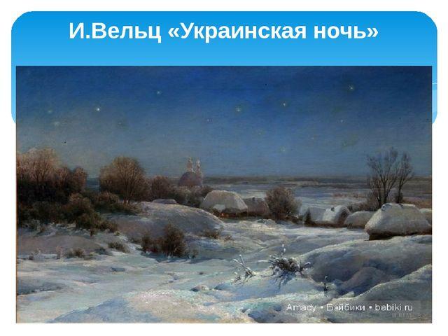 И.Вельц «Украинская ночь»