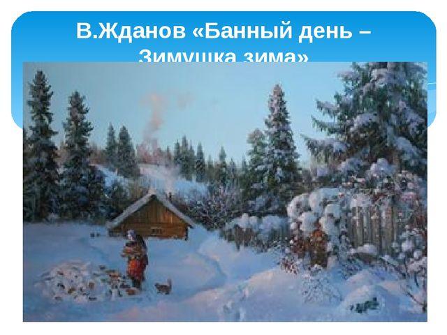В.Жданов «Банный день – Зимушка зима»