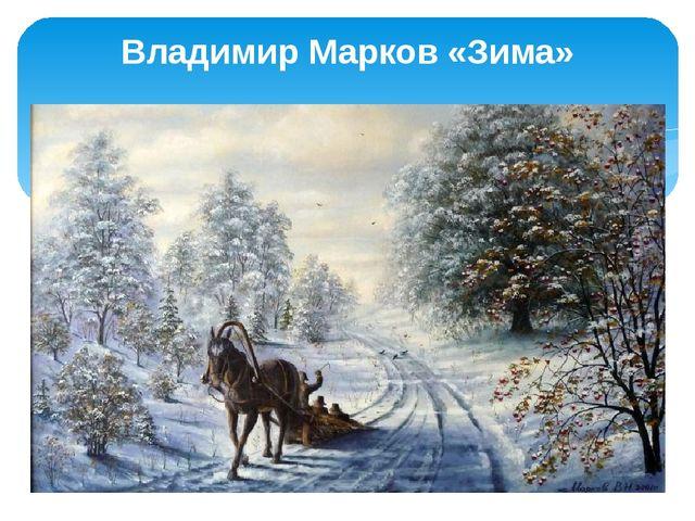 Владимир Марков «Зима»