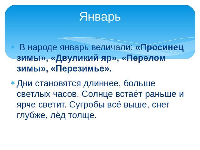 В народе январь величали: «Просинец зимы», «Двуликий яр», «Перелом зимы», «П...
