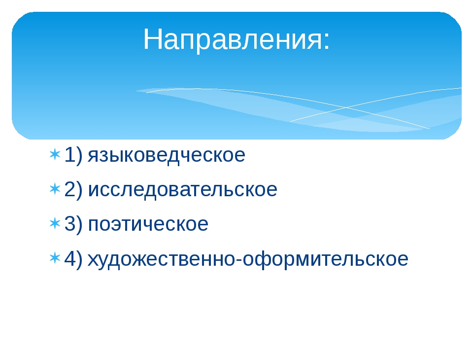 1)языковедческое 2)исследовательское 3)поэтическое 4)художественно-оформи...