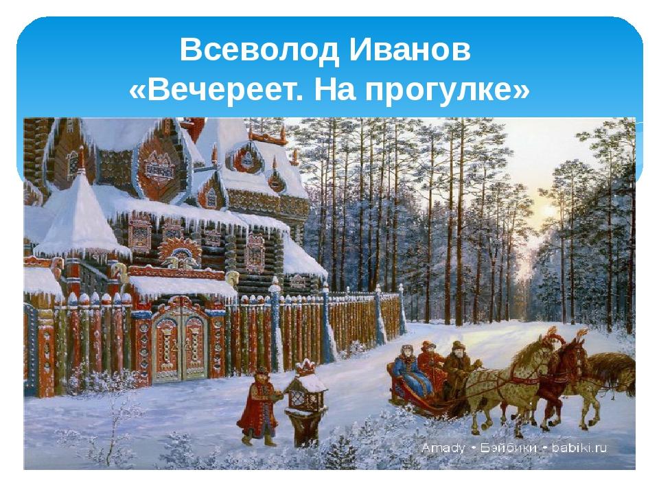 Всеволод Иванов «Вечереет. На прогулке»