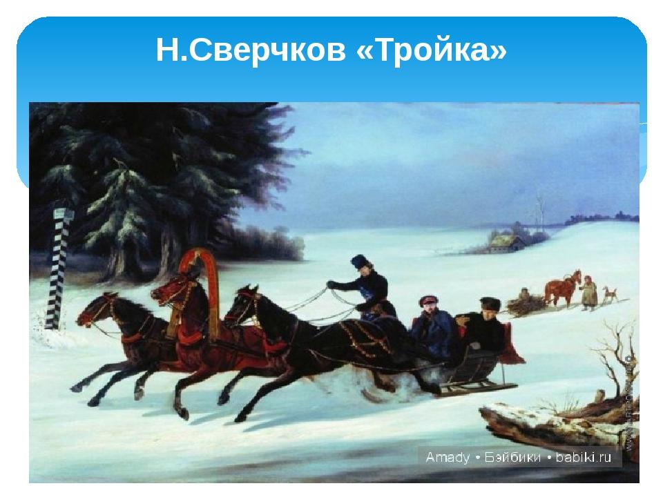 Н.Сверчков «Тройка»