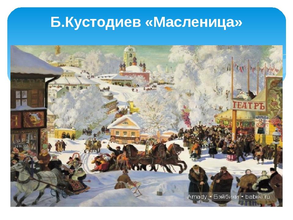 Б.Кустодиев «Масленица»