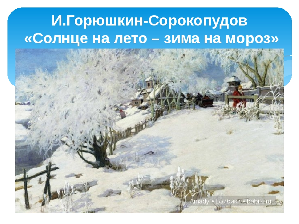 И.Горюшкин-Сорокопудов «Солнце на лето – зима на мороз»