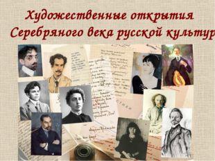 Художественные открытия Серебряного века русской культуры.