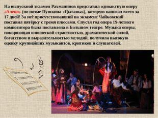 На выпускной экзамен Рахманинов представил одноактную оперу «Алеко» (по поэме
