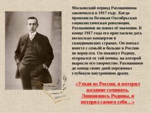 Московский период Рахманинова закончился в 1917 году. Когда произошла Великая