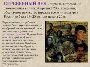 СЕРЕБРЯНЫЙ ВЕК– термин, которым, по сложившейся в русской критике 20 в. трад