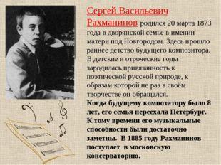 Сергей Васильевич Рахманинов родился 20 марта 1873 года в дворянской семье в