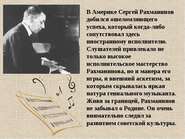 В Америке Сергей Рахманинов добился ошеломляющего успеха, который когда-либо...