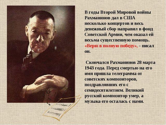 В годы Второй Мировой войны Рахманинов дал в США несколько концертов и весь д...