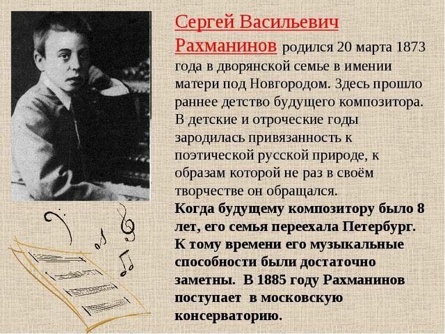 Сергей Васильевич Рахманинов родился 20 марта 1873 года в дворянской семье в...