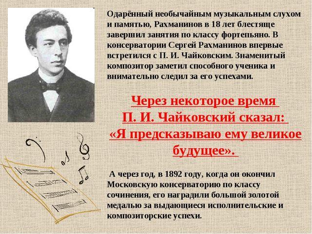 Одарённый необычайным музыкальным слухом и памятью, Рахманинов в 18 лет блест...