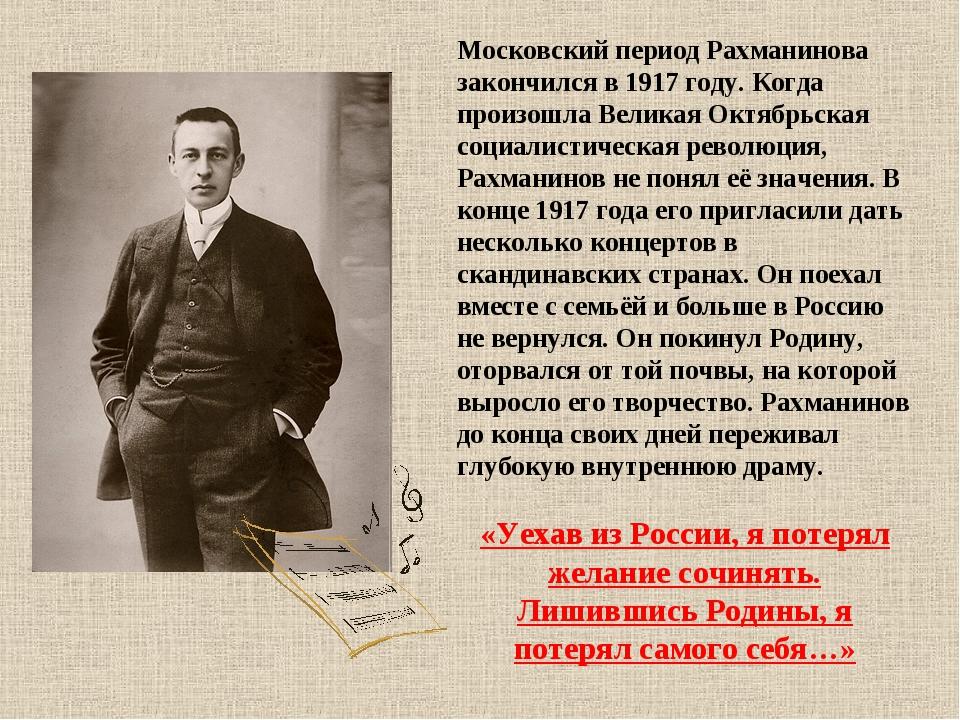 Московский период Рахманинова закончился в 1917 году. Когда произошла Великая...