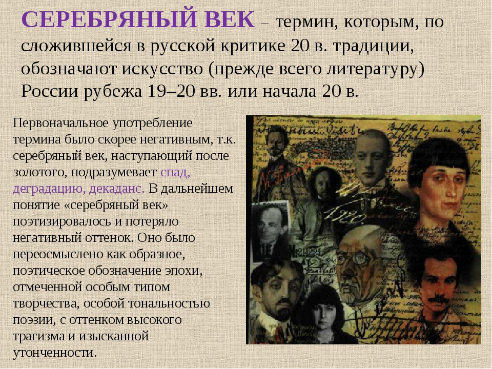 СЕРЕБРЯНЫЙ ВЕК– термин, которым, по сложившейся в русской критике 20 в. трад...