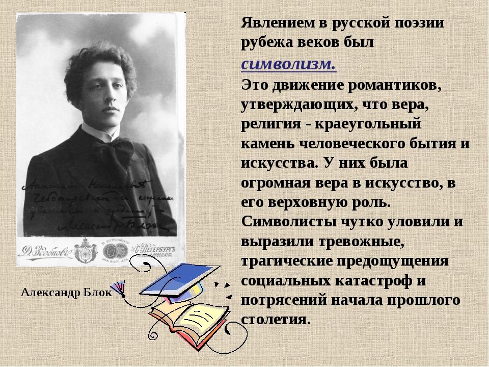 Явлением в русской поэзии рубежа веков был символизм. Это движение романтиков...