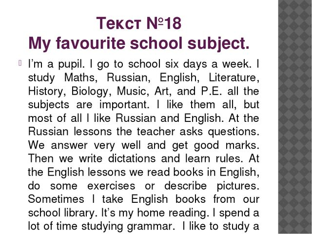 Текст №18 My favourite school subject. I'm a pupil. I go to school six days a...