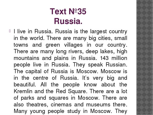 Text №35 Russia. I live in Russia. Russia is the largest country in the world...