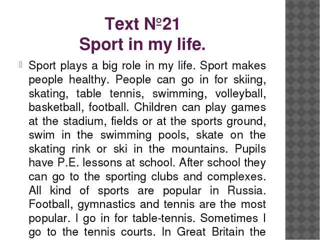 Text №21 Sport in my life. Sport plays a big role in my life. Sport makes peo...
