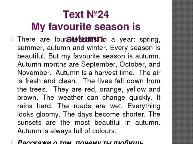 Text №24 My favourite season is autumn. There are four seasons in a year: spr...