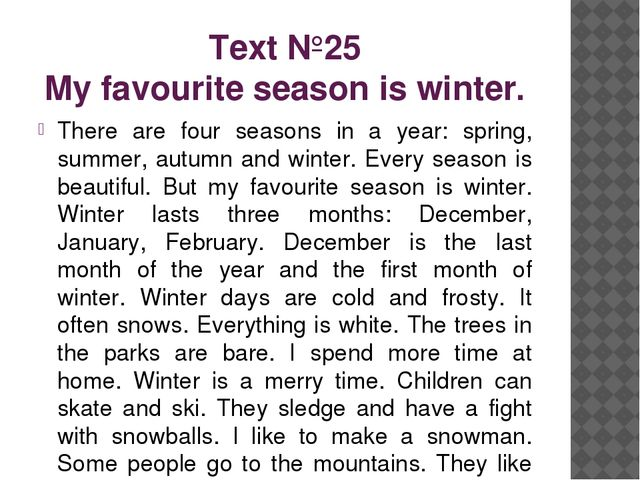 Text №25 My favourite season is winter. There are four seasons in a year: spr...