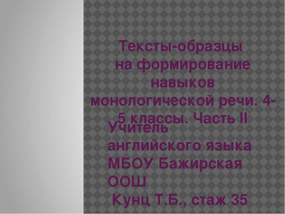 Тексты-образцы на формирование навыков монологической речи. 4-5 классы. Част...