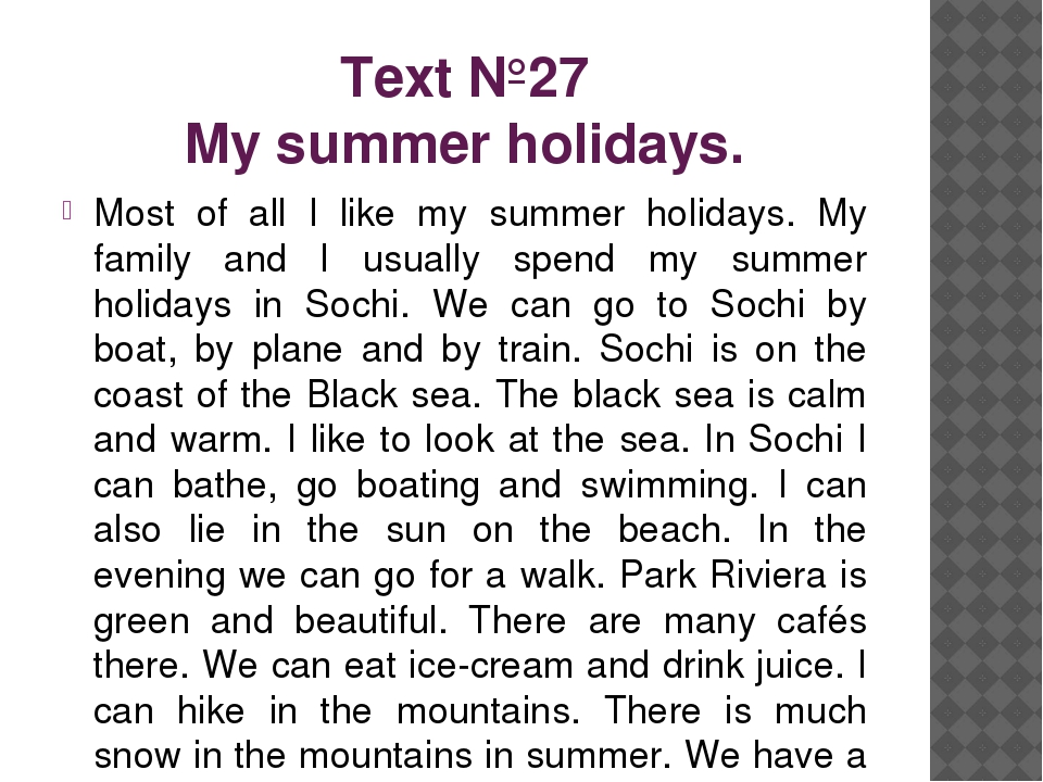 Text №27 My summer holidays. Most of all I like my summer holidays. My family...