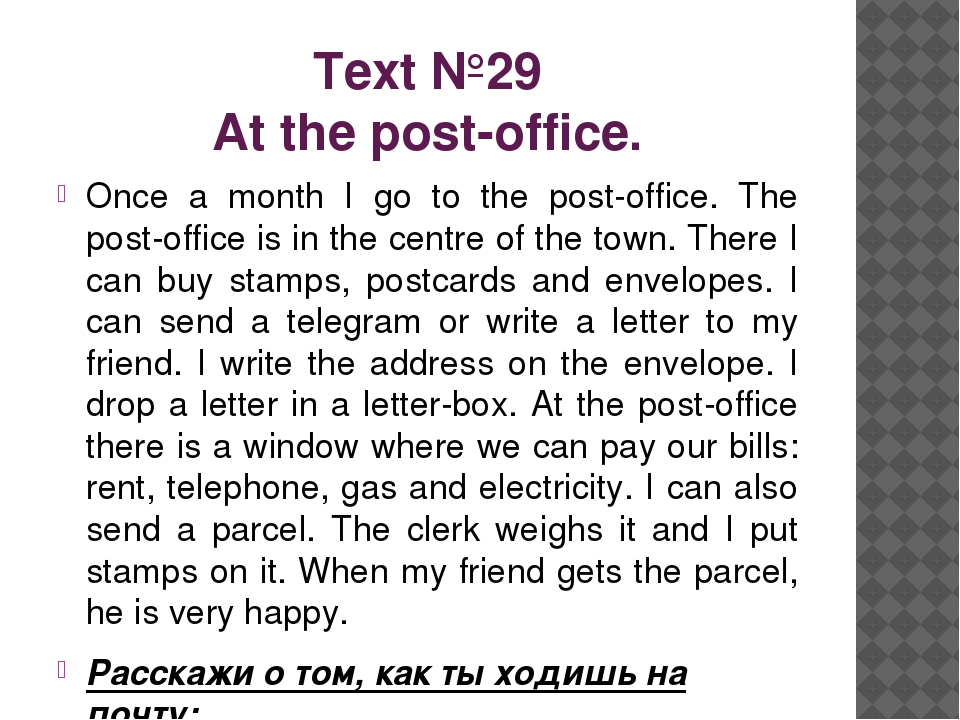 Text №29 At the post-office. Once a month I go to the post-office. The post-o...