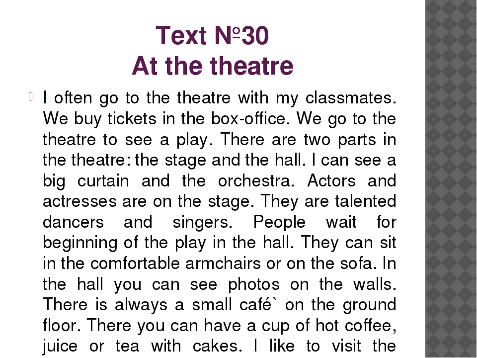 Text №30 At the theatre I often go to the theatre with my classmates. We buy...