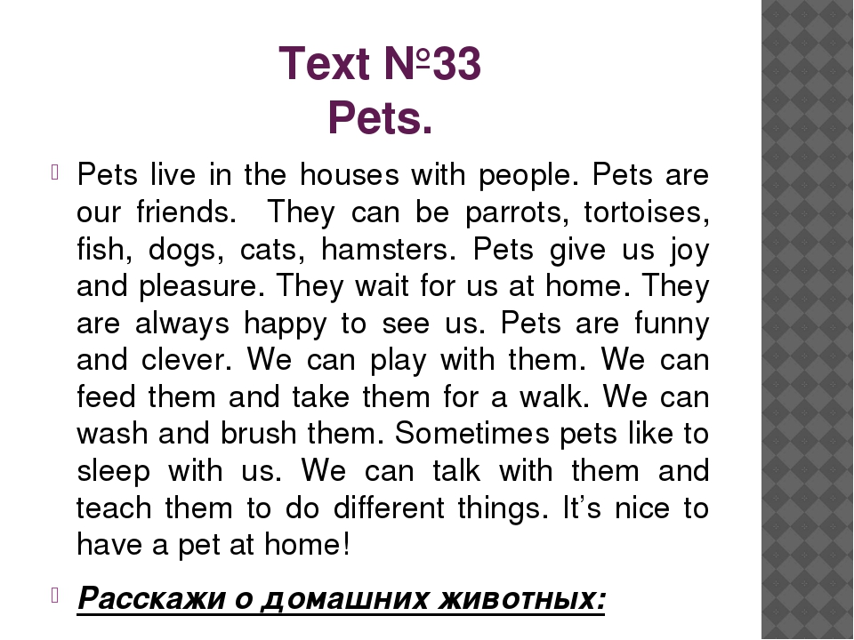 Text №33 Pets. Pets live in the houses with people. Pets are our friends. The...
