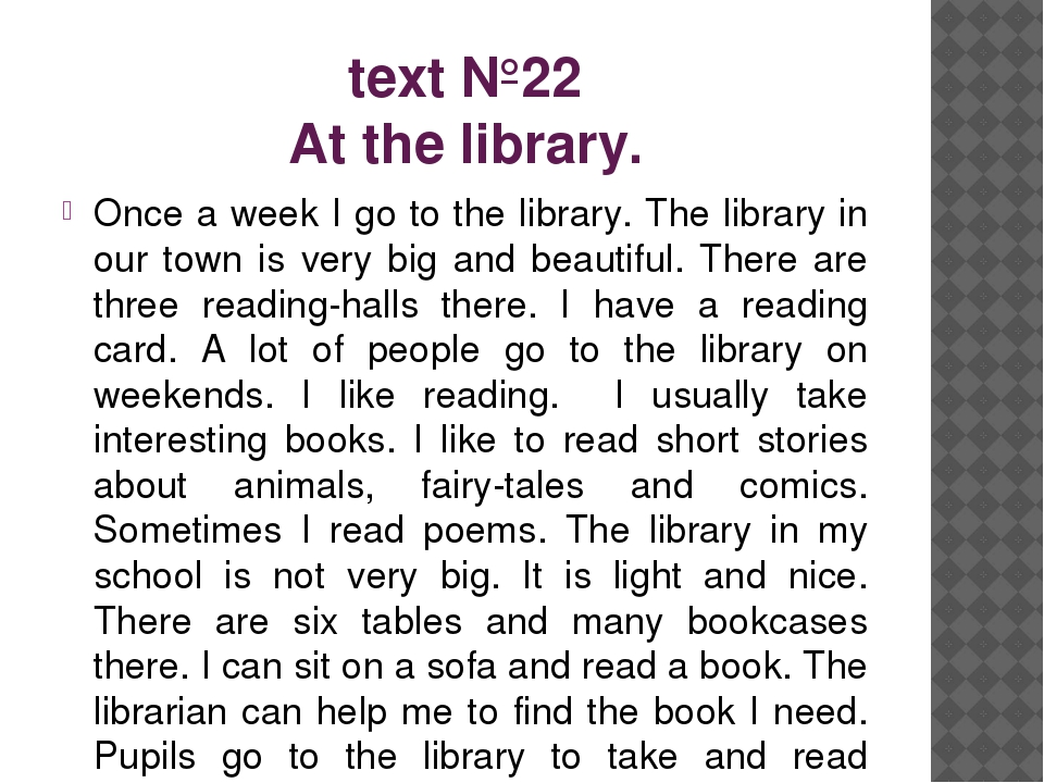 text №22 At the library. Once a week I go to the library. The library in our...